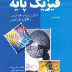 فیزیک پایه جلد سوم (الکتریسیته، مغناطیس، الکترومغناطیس)