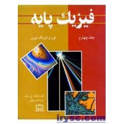فیزیک پایه - جلد چهارم: نور، فیزیک نوین