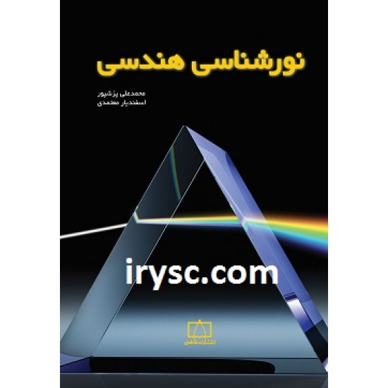 نورشناسی هندسی