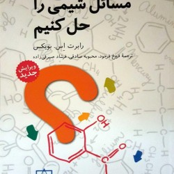 چگونه مسائل شیمی را حل کنیم