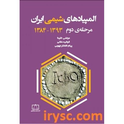 المپیادهای شیمی ایران - مرحله دوم