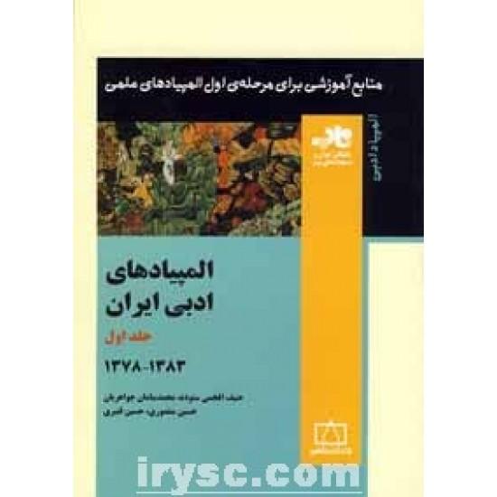 المپیادهای ادبی ایران جلد اول (1383-1378)