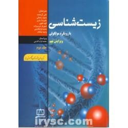 زیست شناسی با رویکرد مولکولی (جلد دوم)