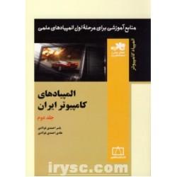 المپیادهای کامپیوتر ایران (جلد دوم)