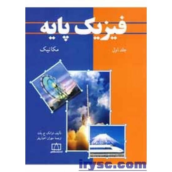 فیزیک پایه جلد اول (مکانیک)