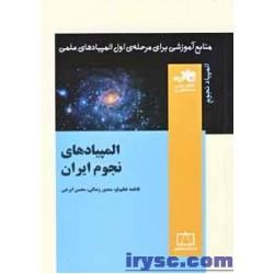 المپیادهای نجوم ایران