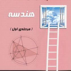 نردبان المپیاد ریاضی - هندسه مرحله اول