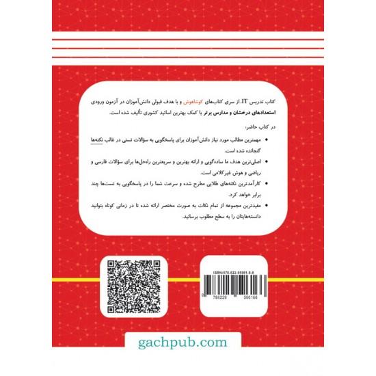 سنجش هوش و استعداد - کتاب تدریس