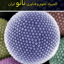 المپیاد علوم و فناوری نانو در ایران