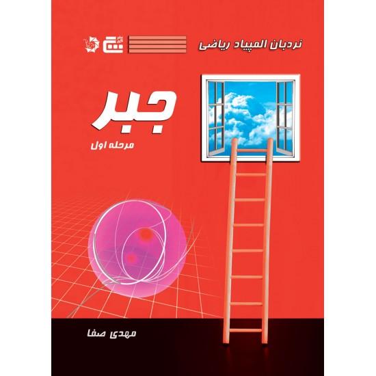 نردبان المپیاد ریاضی - جبر مرحله اول