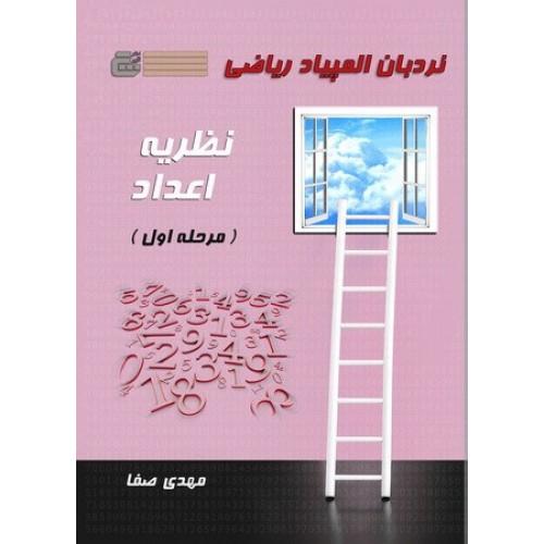 نردبان المپیاد ریاضی - نظریه اعداد مرحله اول