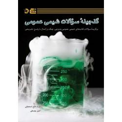 گنجینه سؤالات شیمی عمومی