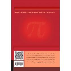 نردبان المپیاد ریاضی - نظریه اعداد مرحله دوم