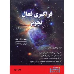 فراگیری فعال نجوم (کتاب کار نجوم و اخترفیزیک مقدماتی تالیف زیلیک و اسمیت)
