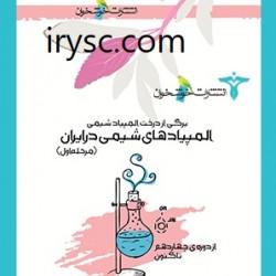 المپیادهای شیمی در ایران (مرحله اول )