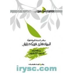 المپیادهای فیزیک در ایران مرحله دوم (از دوره ۱۲ تا کنون)