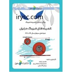 المپیادهای فیزیک در ایران مرحله سوم (ازسال 84 تا 87)