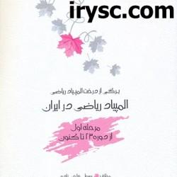 المپیاد ریاضی در ایران (مرحله اول از دوره 23 تا کنون)