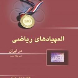 المپیاد ریاضی در ایران (مرحله دوم)