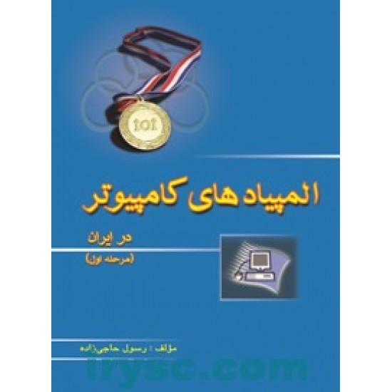 المپیاد کامپیوتر در ایران (مرحله اول)