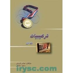 ترکیبیات (جلد اول)