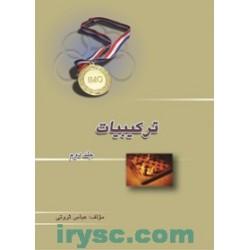 ترکیبیات (جلد دوم)