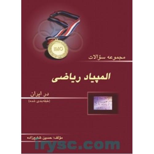 مجموعه سؤالات المپیاد ریاضی در ایران(طبقه بندی شده)