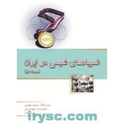 المپیاد شیمی در ایران - مرحله اول