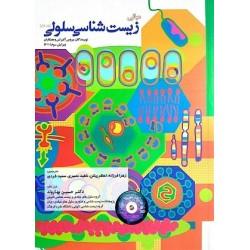 مبانی زیست شناسی سلولی (آلبرتس) جلد اول
