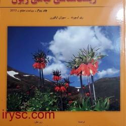 زیست شناسی گیاهی ریون (جلد دوم)