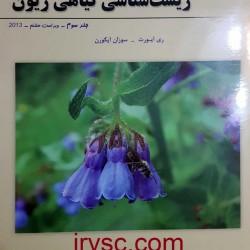 زیست شناسی گیاهی ریون (جلد سوم)