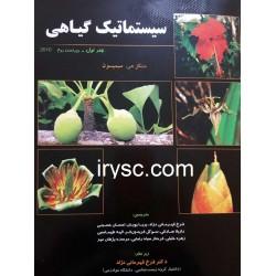 سیستماتیک گیاهی (جلد اول)