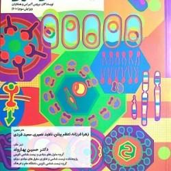 مبانی زیست شناسی سلولی (آلبرتس) جلد دوم