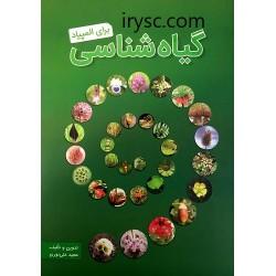 گیاه شناسی برای المپیاد