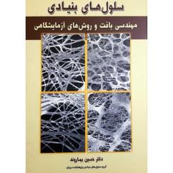 سلولهای بنیادی (مهندسی بافت و روشهای آزمایشگاهی)