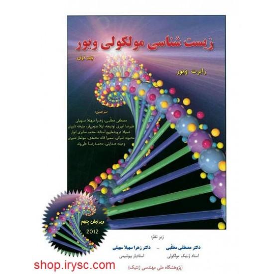 زیستشناسی مولکولی ویور (جلد اول)