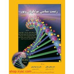 زیستشناسی مولکولی ویور (جلد دوم)