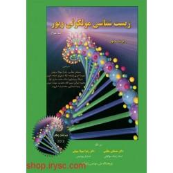 زیستشناسی مولکولی ویور (جلد سوم)