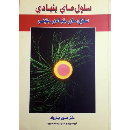 سلولهای بنیادی (سلول های بنیادی جنینی)