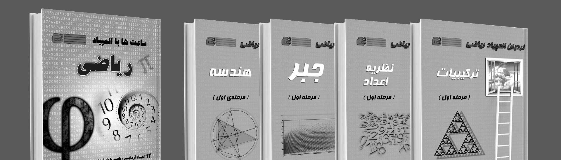 کتابهای نردبان المپیاد ریاضی